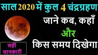 Chandra Grahan 2020 Date & Time In India: साल 2020 में चंद्र ग्रहण लगने का समय | Lunar Eclipse 2020