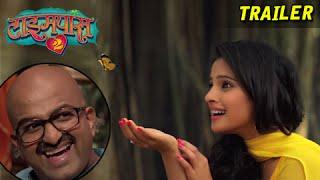 TimePass 2 - OFFICIAL TRAILER - Priyadarshan Jadhav, Priya Bapat, Ketaki, Prathamesh - Marathi Movie