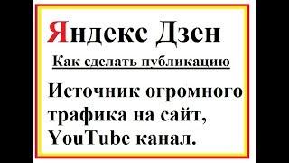Яндекс Дзен отзывы автора по экспресс-раскрутке канала за 2 дня!