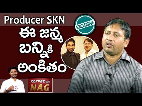 ఈ జన్మ బన్నీకి అంకితం | Producer SKN Emotional Interview About Mega Family || vijay Taxiwala