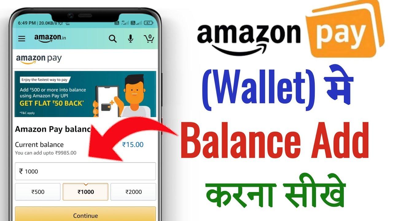 Amazon pay balance - How to add money in amazon pay balance