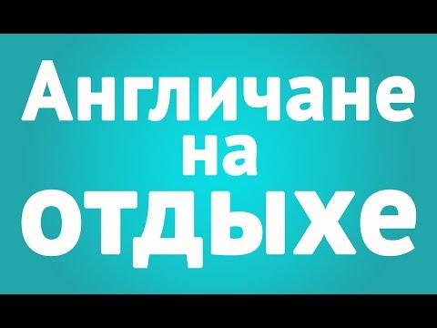 Дмитрий Петров курсы английского языка ведет ЛИЧНО! Петров