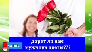 Дарит ли вам мужчина цветы