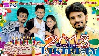 Manoj Singh Rajput - HAPPY BIRTHDAY Song   FULL VIDEO   New Gujarati DJ Song 2018