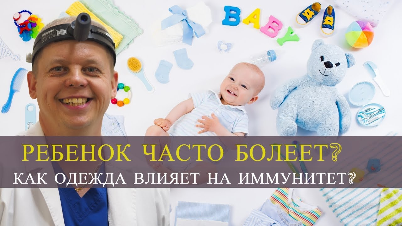 Как ПРАВИЛЬНО одевать ребенка, ЧТОБЫ ребенок был ЗДОРОВ ...