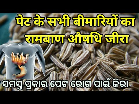Jeera for Acidity & Gas,Cumin seeds Cure all Diseases of stomach in Hindi, Rajiv dixit,जीरा के फायदे
