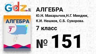 № 151- Алгебра 7 класс Макарычев