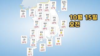 [날씨] 21년 10월 15일  금요일 날씨와 미세먼지…