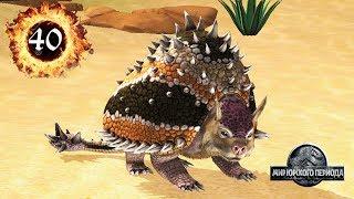 Прокачка Дедикурус 40 Doedicurus Гигантский Броненосец Jurassic World The Game