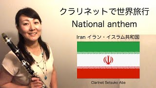 Anthem of Iran 国歌シリーズ『 イラン・イスラム共和国』Clarinet Version