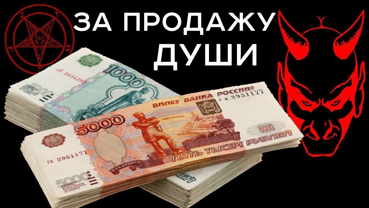 Деньги за душу срочно
