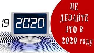 Что нельзя делать в високосный год: самый главный запрет 29 февраля | Эзотерика для Тебя Советы