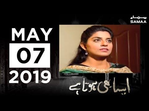 Roza rakh ke chik chik kyun? | Aisa Bhi Hota Hai | SAMAA TV | 7 May 2019