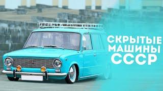 Топ 5 Редких Советских Автомобилей!