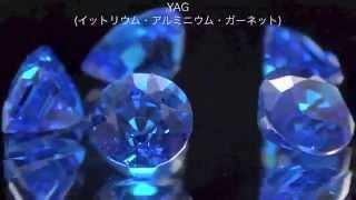 """""""青いガーネット"""" YAG(イットリウム・アルミニウム・ガーネット)"""