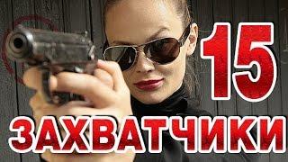 Захватчики 15 серия криминальный сериал