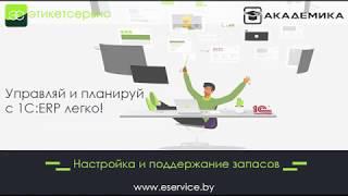 Налаштування і підтримку запасів в 1С:ERP - ЭтикетСервис