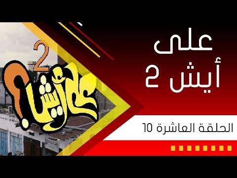 المسلسل الكوميدي على أيش 2 - الحلقة العاشرة | ناصر العنبري - علي حميد - خالد حمدان - عبدالحكيم قاسم