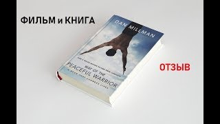 МИРНЫЙ ВОИН трилогия книг Дэна Миллмэна - видео-блог Марии Соколовой #6