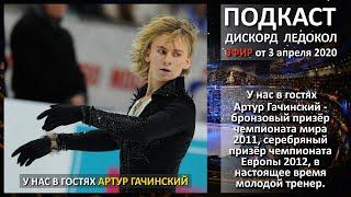 У нас в гостях Артур Гачинский бронзовый призёр ЧМ2011 серебряный призёр ЧЕ2012 а сейчас тренер