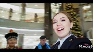 Оригинальное поздравление от полицейских Бурятии