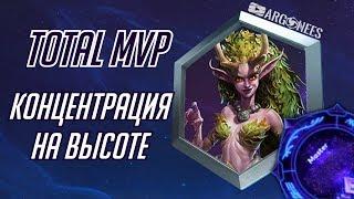 Total MVP Лунара Heroes Of The Storm выпуск 163