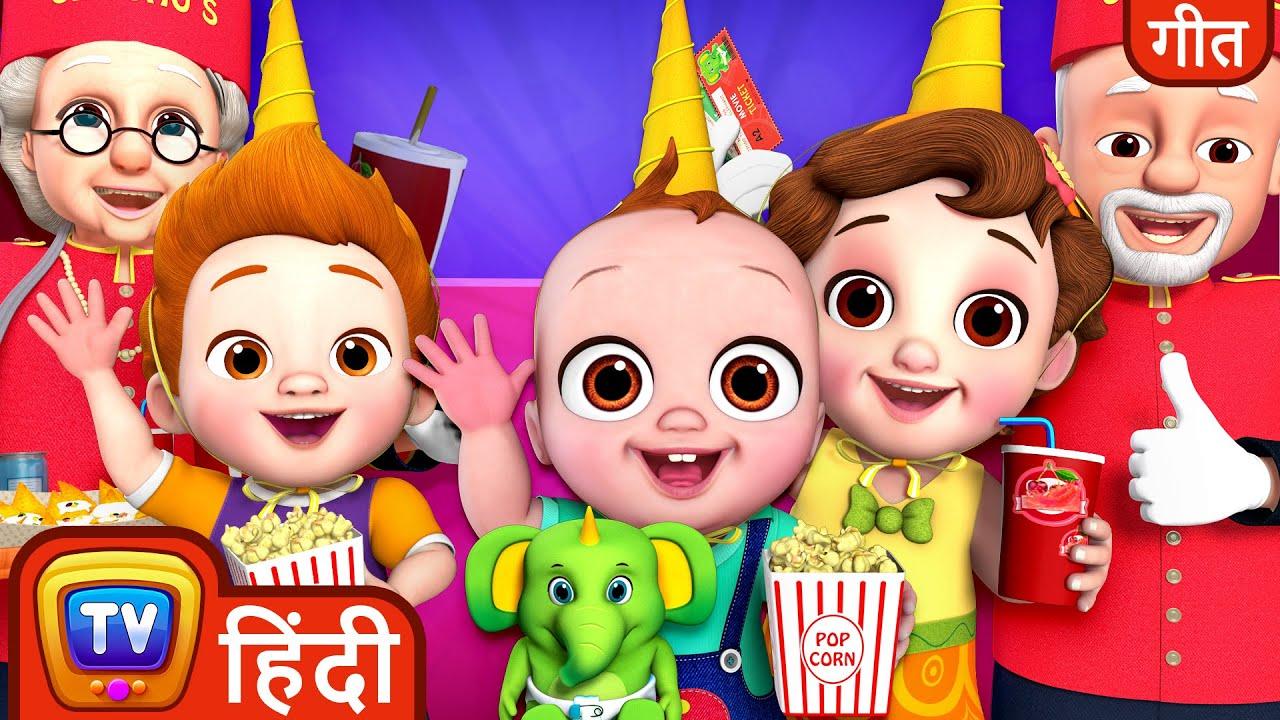 मूवी देखेंगे घर पे (Movie at Home Song) - Hindi Rhymes for Kids - ChuChu TV