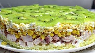 НЕОБЫЧНЫЙ салат с копченой курицей и киви | Слоеный салат рецепт