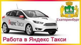 Работа в Яндекс.Такси. Сколько можно заработать за смену?