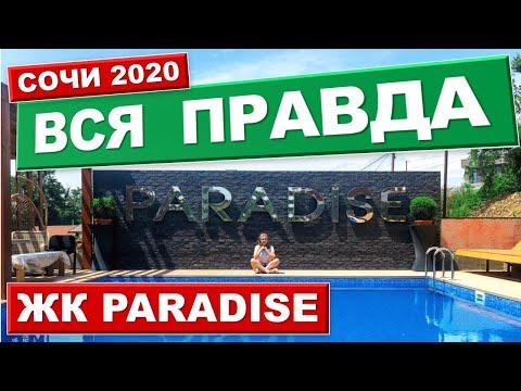 ▶️ ЖК Paradise   Парадайз   Квартира с бассейном в Адлере #жививсочи недвижимость Адлер Сочи 2020