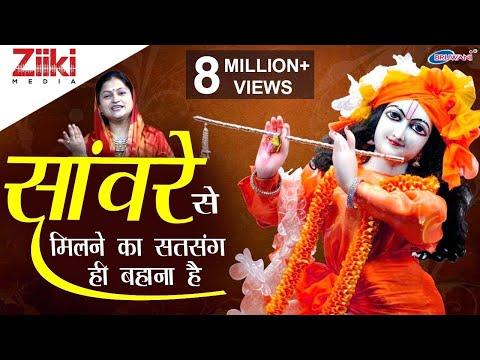 Krishan Bhajan | सांवरे से मिलने का सत्संग ही बहाना है | Sanware Se Milne Ka Satsang Hi Bahana Hai