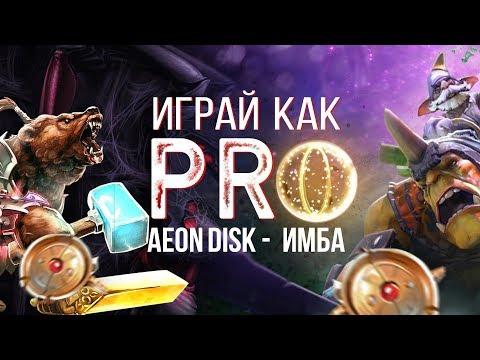 видео: Играй как pro: aeon disk – imba