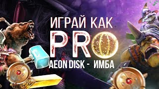 Играй как PRO: Aeon Disk – IMBA