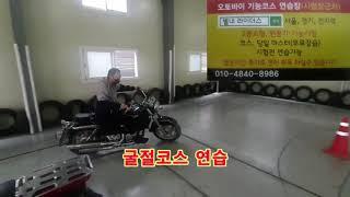 2종소형오토바이 시험장…