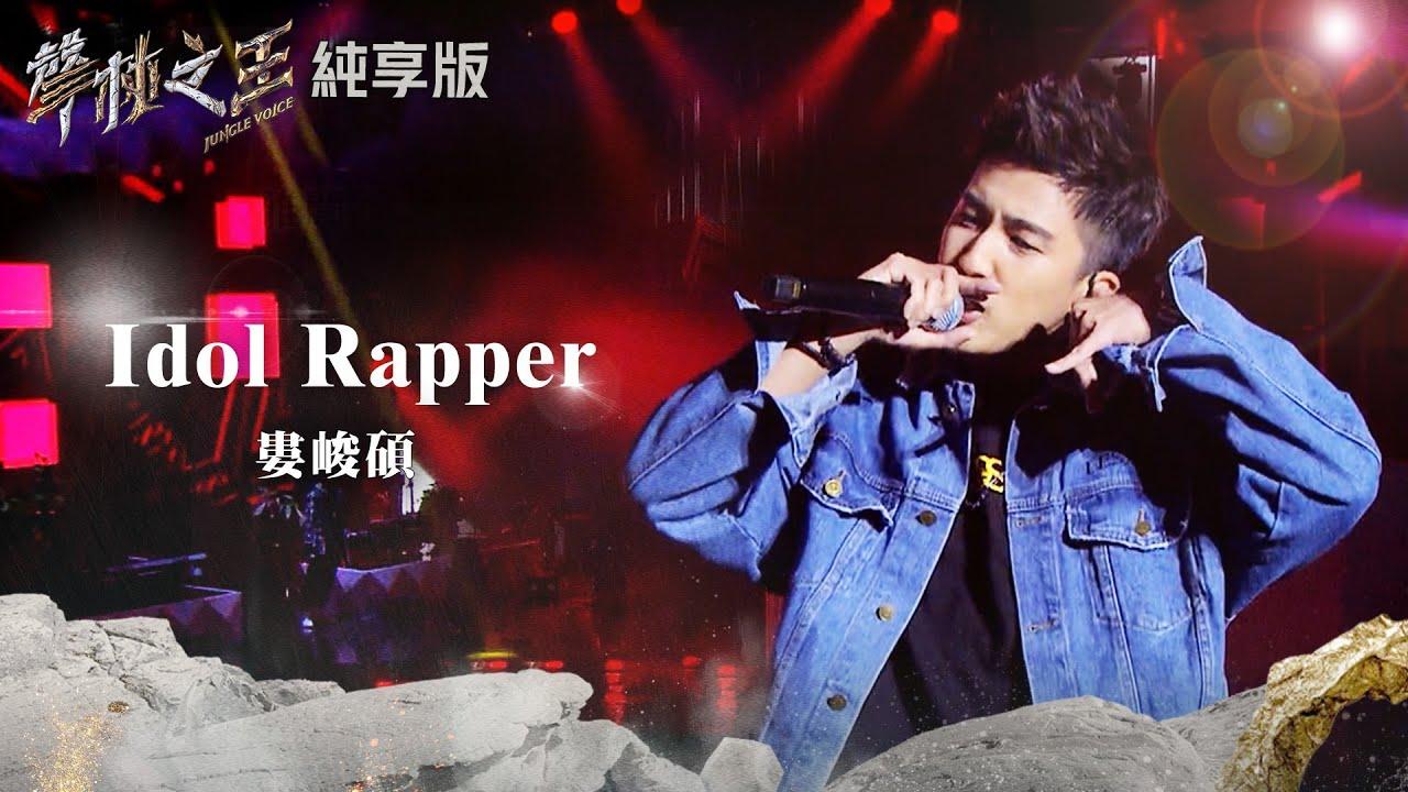 【聲林之王2】EP12 純享版 婁峻碩 Idol Rapper 林宥嘉 蕭敬騰 陶喆 Jungle Voice2 - YouTube