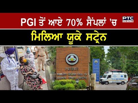 Chandigarh: 70 percent