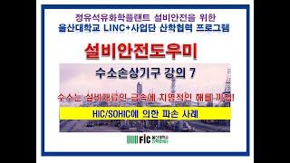 정유석유화학공장 설비손상기구:  HIC,  SOHIC …