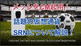 メッシをCM起用!話題の仮想通貨「SRN」について解説!