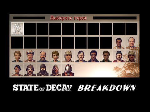 Герои State of Decay / DLC Breakdown - часть 2
