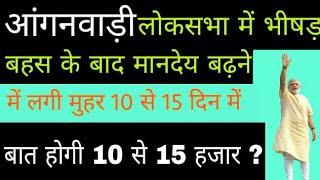 Anganwadi big announcement in loksabha for anganwadi salary 12 to 14 thousand ? Cm yogi