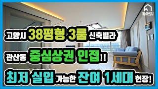 [고양시신축빌라]관산동38평형 3룸 신축빌라! 잔여1세…