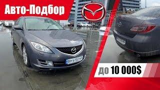 #Подбор UA Odessa. Подержанный автомобиль до 10000$. Mazda 6 (2nd generation).