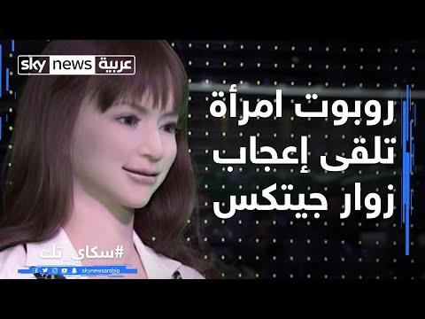 روبوت امرأة تلقى إعجاب زوار جيتكس