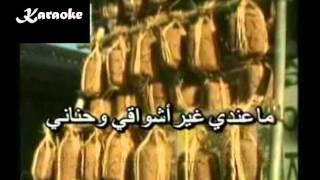 Arabic Karaoke Ana wel layl Marwan khoury
