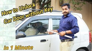 How to Unlock car door without key    in one minute