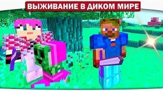 ч.13 Офигенный мир няшных снов!! - Выживание в диком мире (Lp.Minecraft)