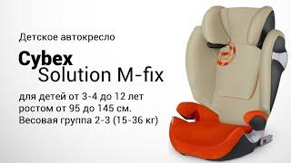 Cybex Solution M-fix | Автокресло для детей 15-36 кг | Обзор и установка