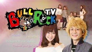 BULL ROCK TV 第百十二回放送 あらゆるインディーズシーンで活躍する方...
