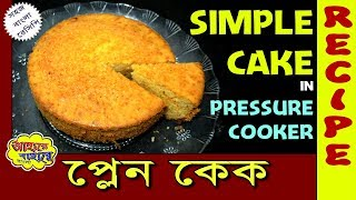 Plain Cake in Pressure cooker | Simple and Easiest recipe - প্রেসার কুকারে কেক তৈরির সহজ রেসিপি