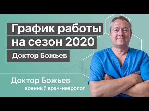 График работы доктора Божьева на сезон 2020 года доктор божьев исцеляйся сам
